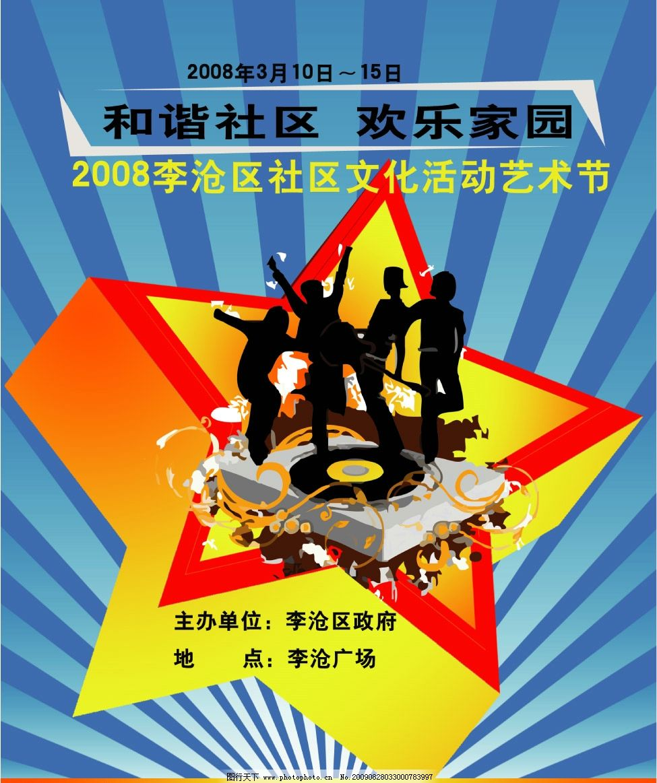 艺术节宣传海报模板图片