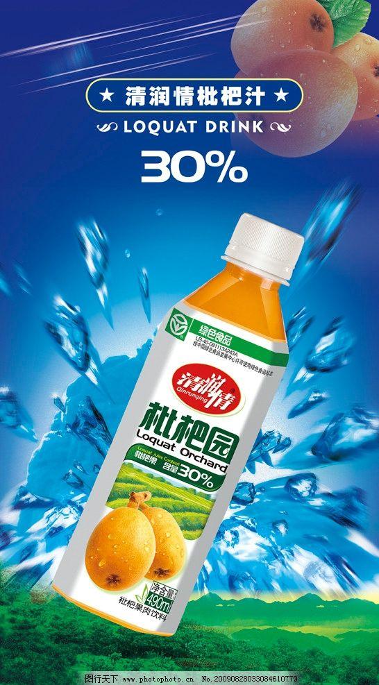 枇杷汁 果汁 饮料 海报 展板 易拉宝 x展架 灯箱片 冰 果园 宣传 psd