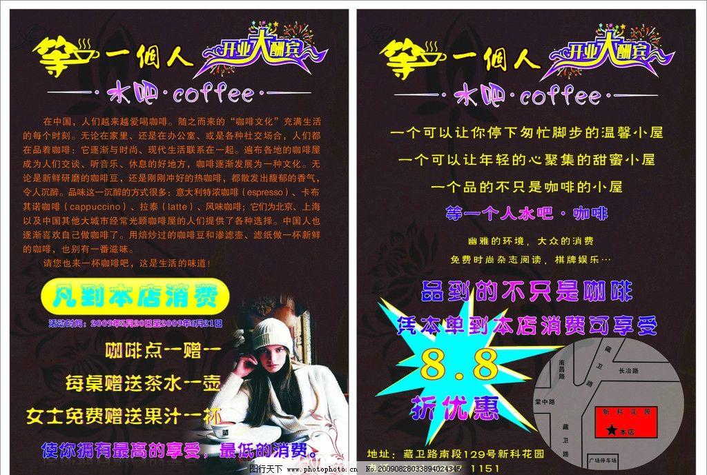 咖啡店宣传单图片