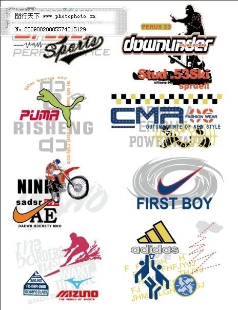 运动品牌logo设计04_其他