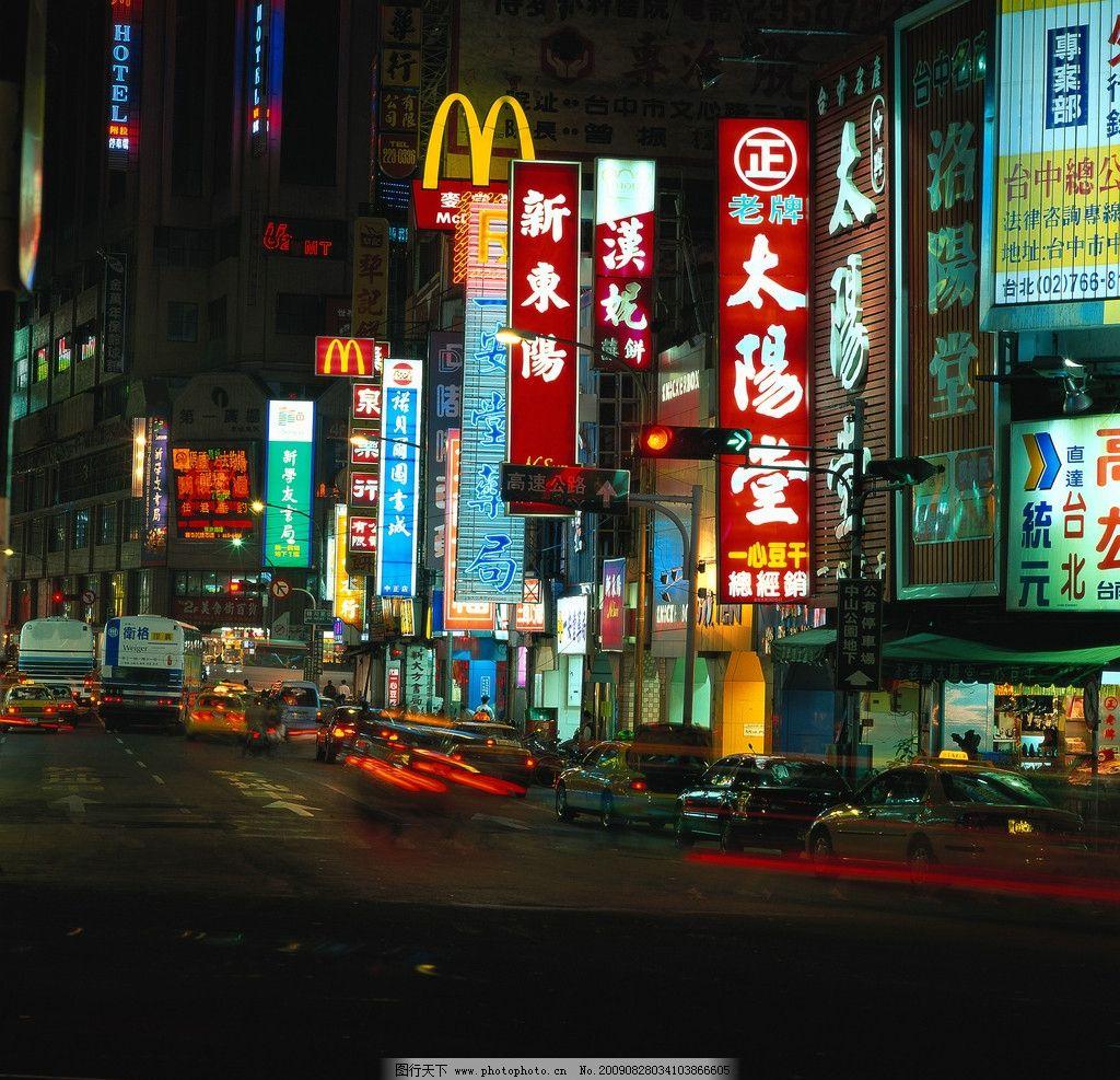 城市夜景繁华街道图片