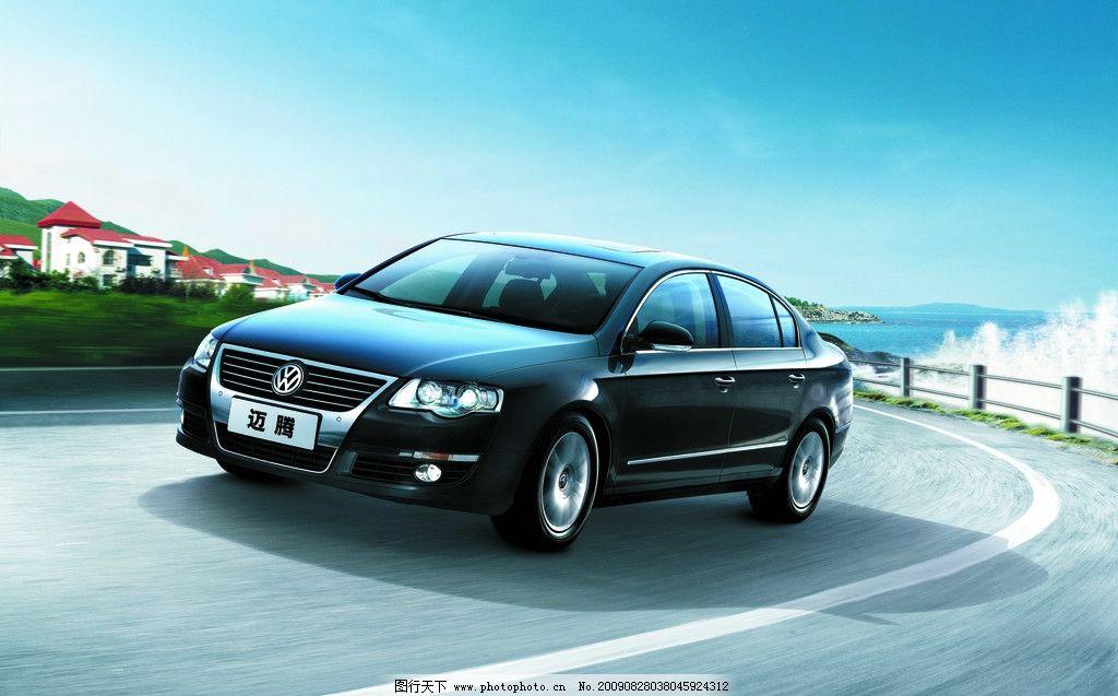 一汽大众迈腾图片,汽车 全新 广告 交通工具 现代科技