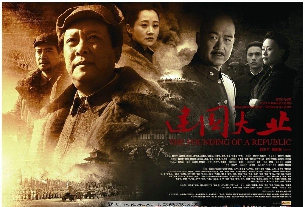 电影海报建国大业图片