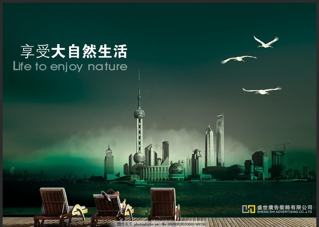 享受大自然生活 风景海报 海报设计 广告设计模板 源文件 72dpi psd