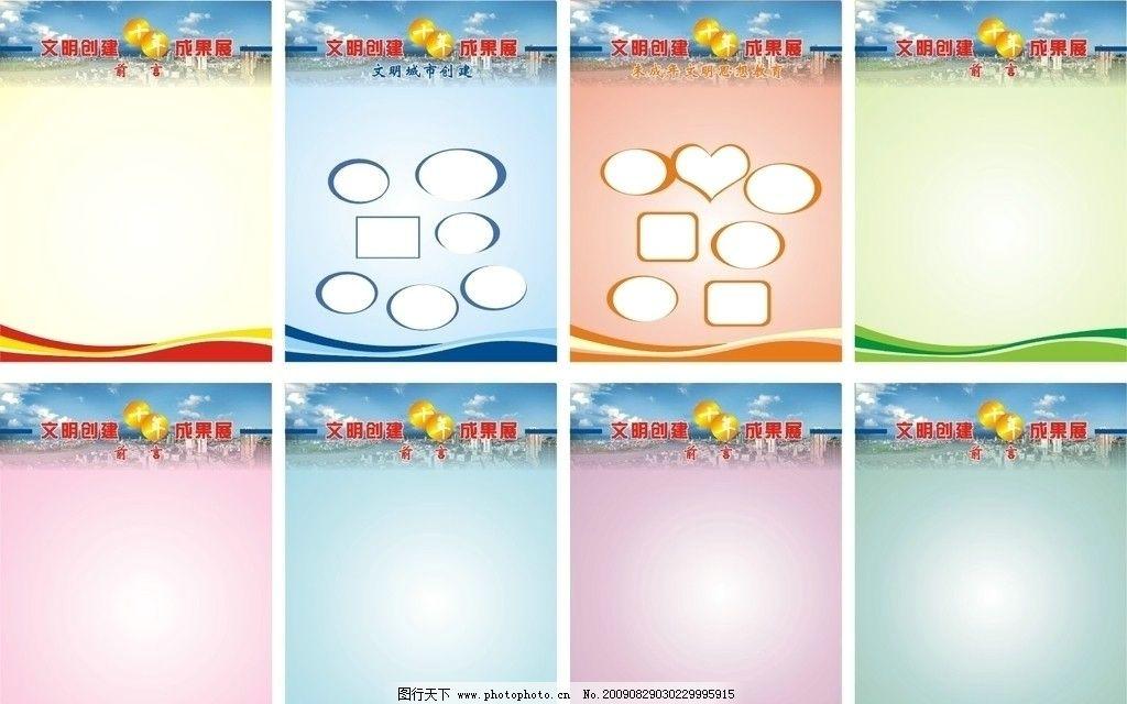 文明创建成果展板模板 广告设计 矢量 cdr