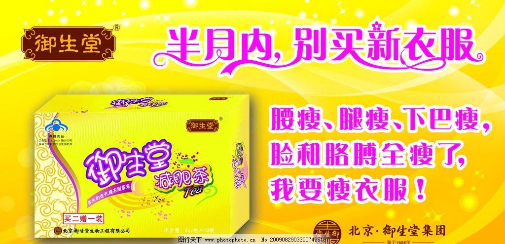 宣传海报 御生堂 减肥茶广告 健康瘦身 柒① psd分层素材 源文件 40