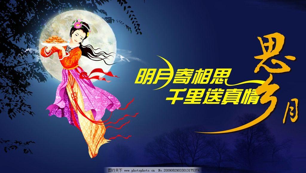 中秋节 中秋节素材 嫦娥 月亮 思乡月 明月寄相思千里送真情 桂花树