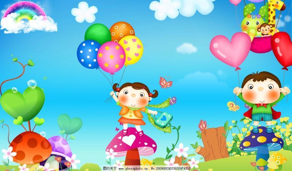 幼儿园 幼儿园素材 小朋友 卡通 蘑菇 心形 气球 星星 蝴蝶