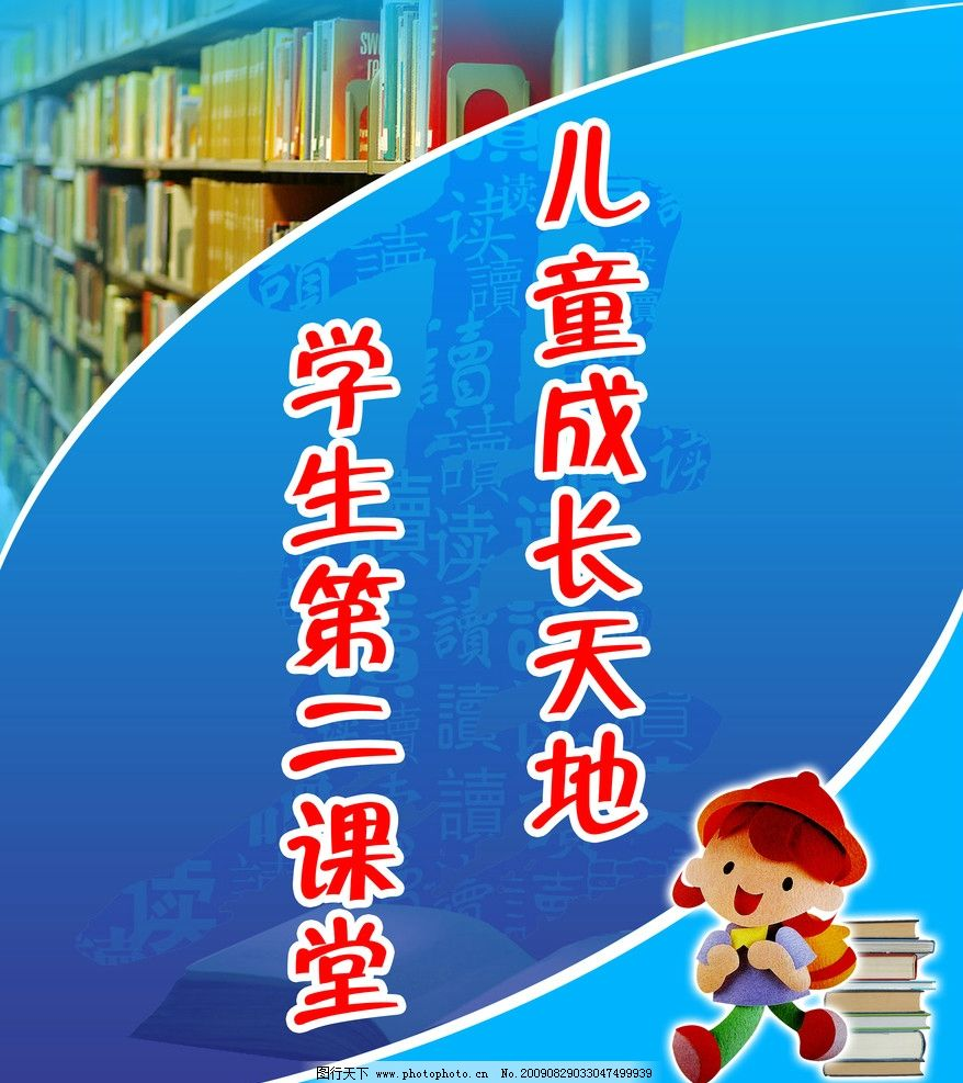 图书馆展板 儿童 书架 书字 儿童成长天地 学生第二课堂 蓝色 儿童