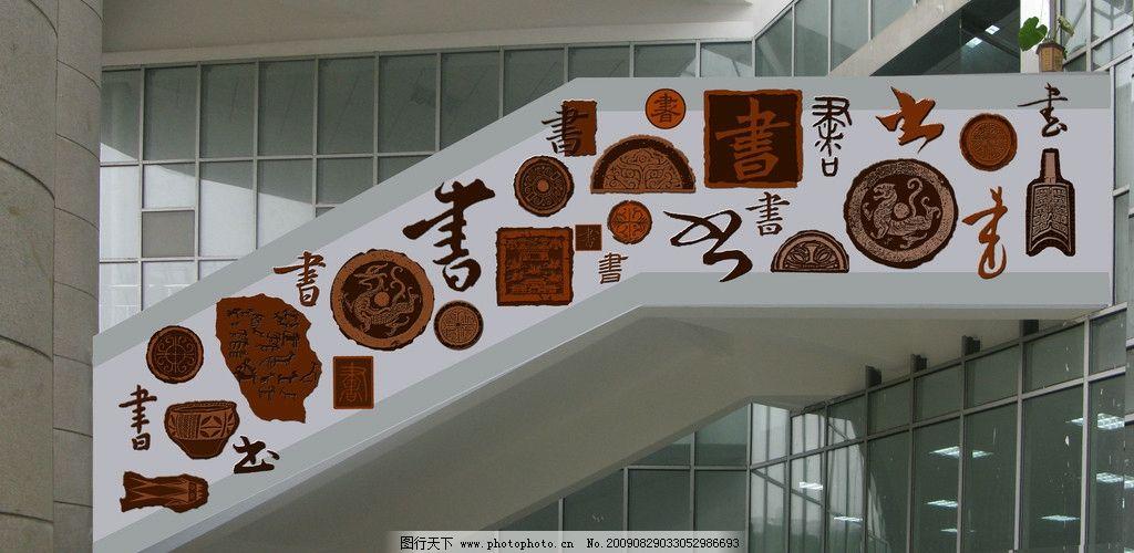 欧式楼梯墙壁装饰_优推网