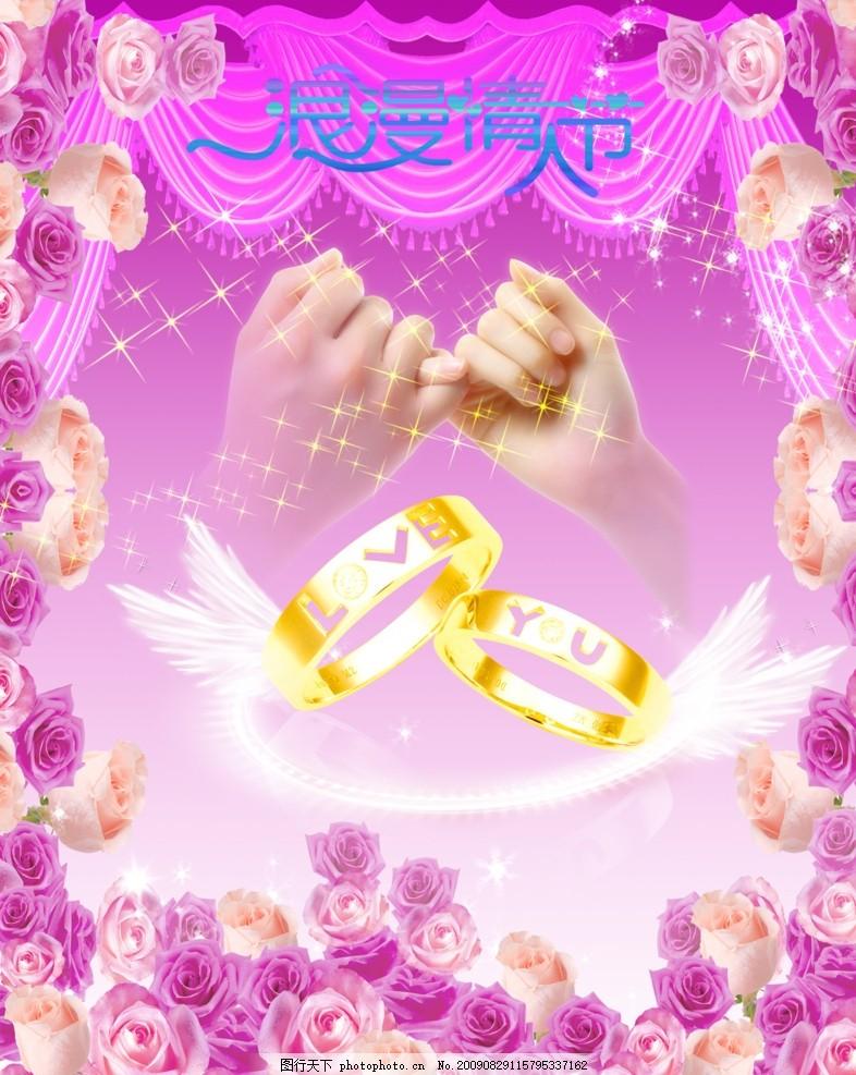 浪漫情人节 戒指 love yuo 牵手 勾勾手 玫瑰花 翅膀 星光 星星 星星