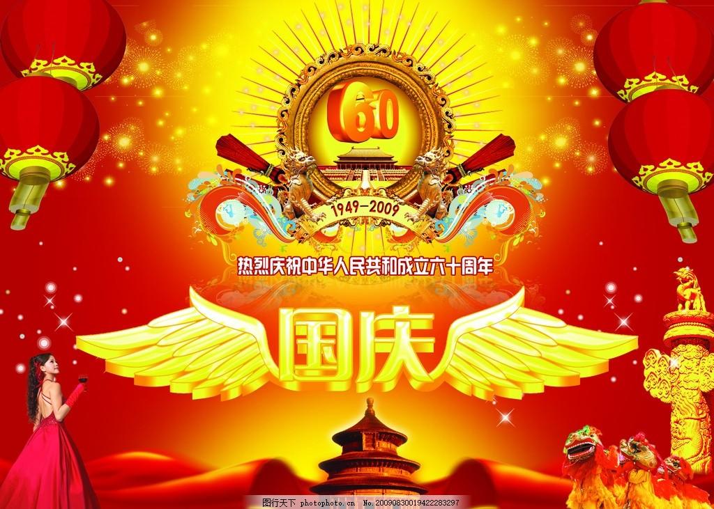 国庆节 十一 国庆艺术字 喜庆 灯笼 狮子 举杯 欢庆国庆 烟花
