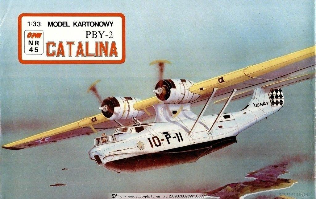 卡特林娜水上飞机 二战 美国 海军 模型 螺旋桨 双发 巡逻机