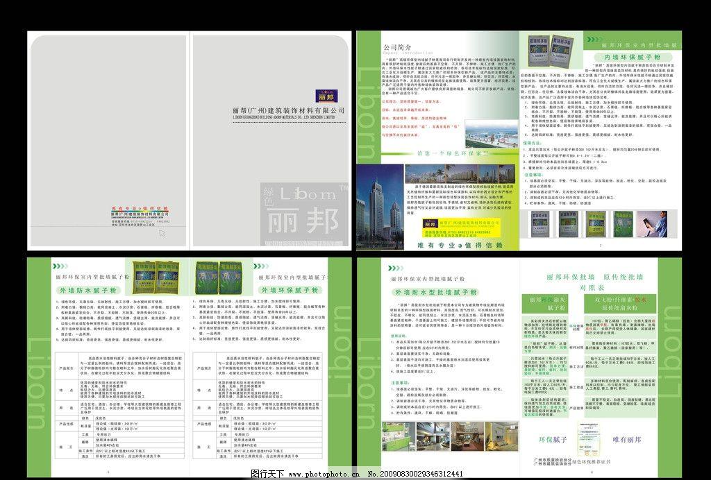 建筑装饰材料公司画册设计图片_画册设计_广告设计_图