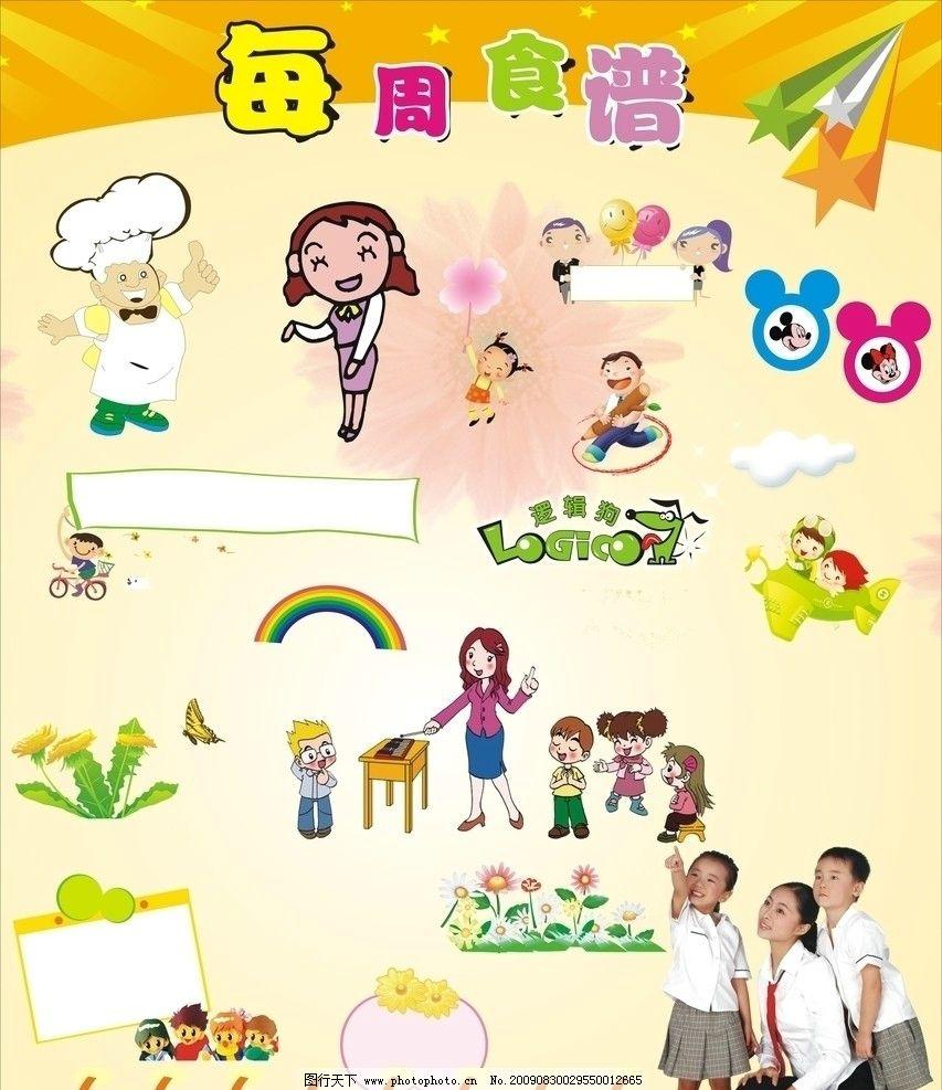 幼儿园 矢量素材 老师 学生 卡通 写字板图片
