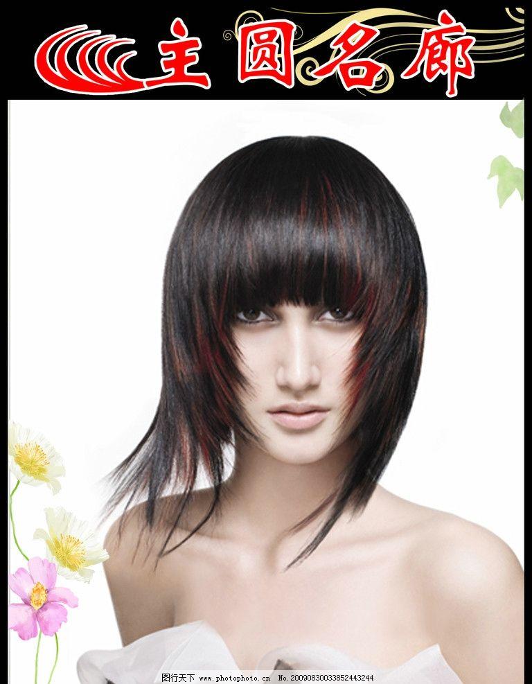 美发 造型 花朵 装饰物 花边 艺术字 美女 飘逸头发 边框 花瓣
