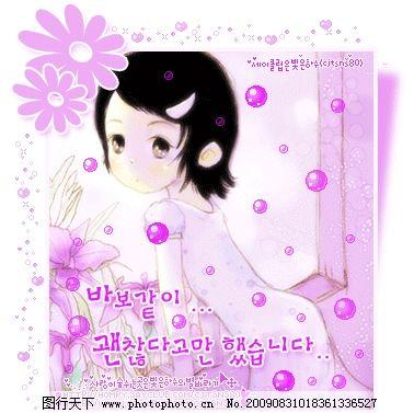 韩国卡通美女闪图图片图片