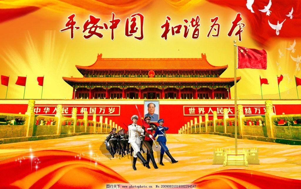 十月一国庆海报图片