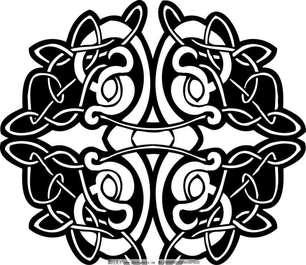 凯尔特民族纹样图片