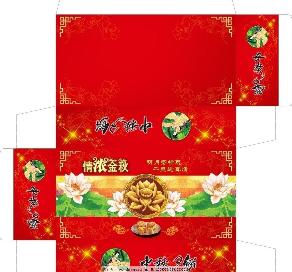 月饼包装盒设计图片,月饼盒设计 中秋节 嫦娥 荷花-图