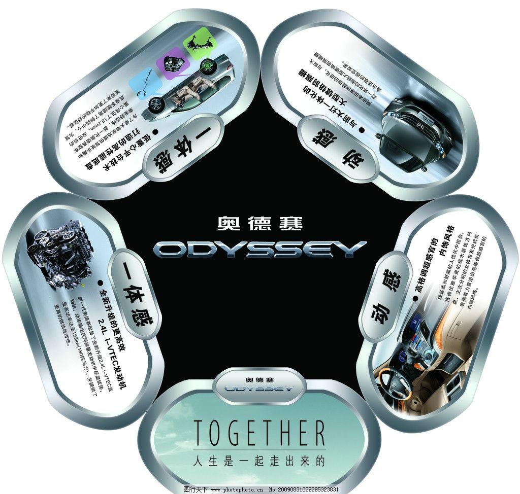 奥德赛桌贴 广本 车 招贴设计 广告设计 200dpi jpg