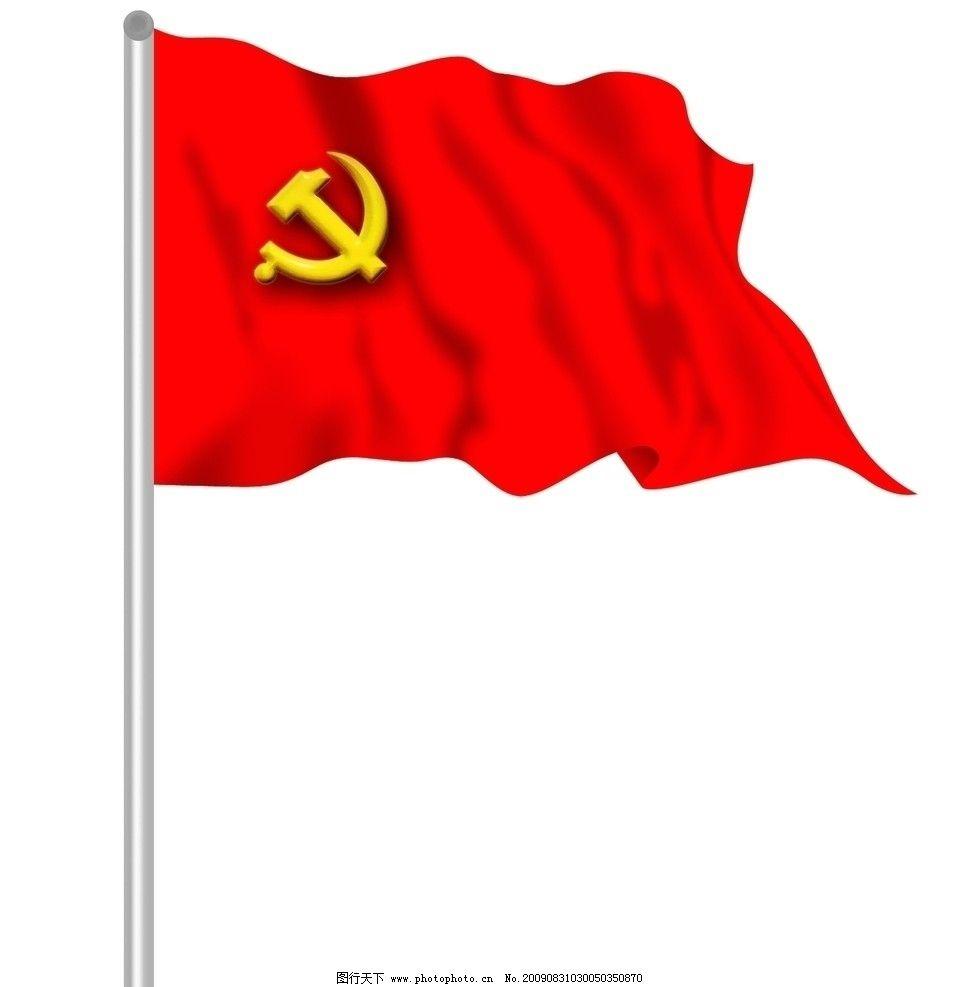 风中 党旗图片