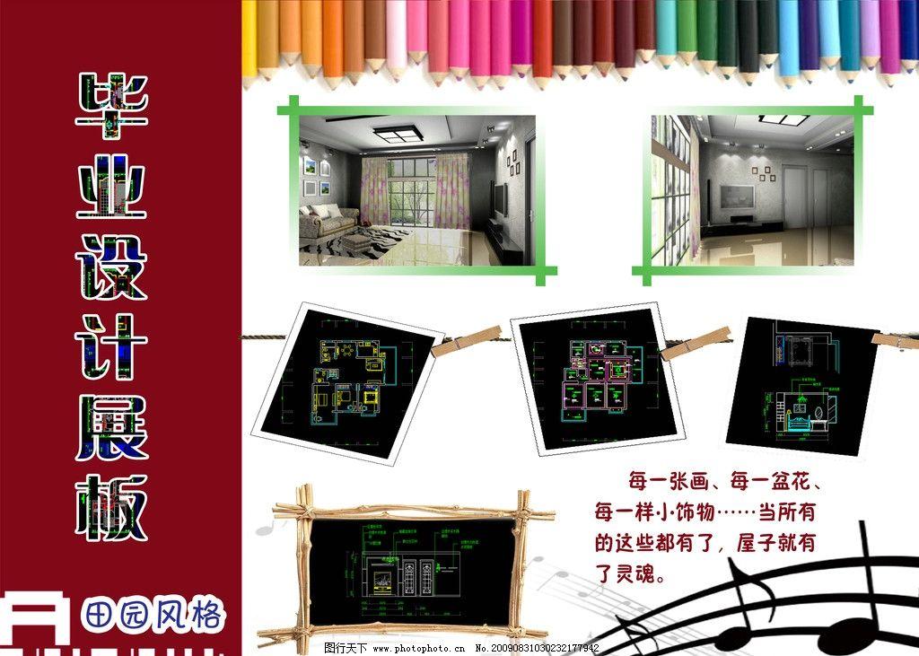 家装毕业设计展板图片