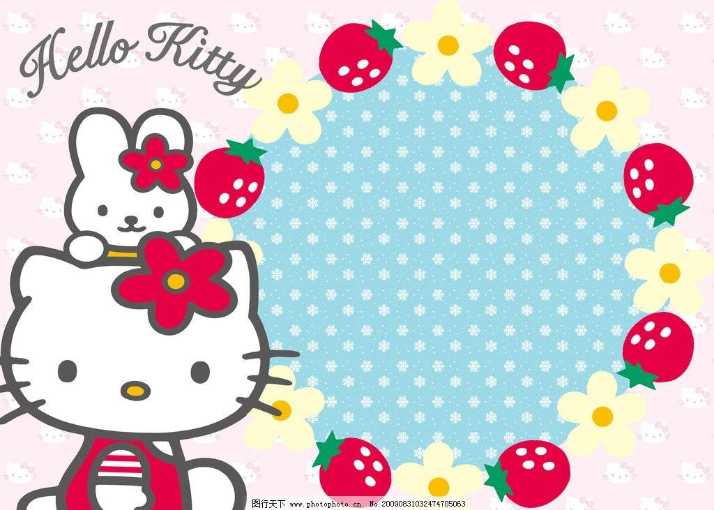 粉可爱hello kitty相框 粉色 小花朵 草莓 兔子 儿童摄影模板 源文件