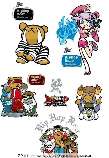 熊仔 小卡通 可爱卡通 熊家族 ai矢量图片