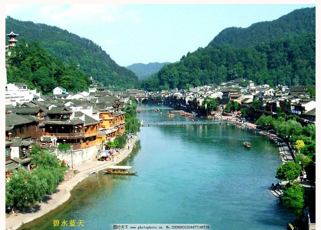 碧水蓝天 凤凰 人文 风景 湖南凤凰 摄影