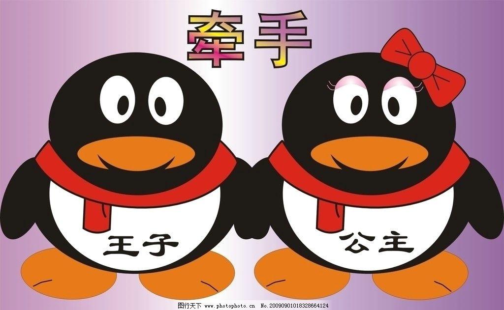 qq公仔 情侣公仔 动漫人物 动漫动画 设计 300dpi jpg