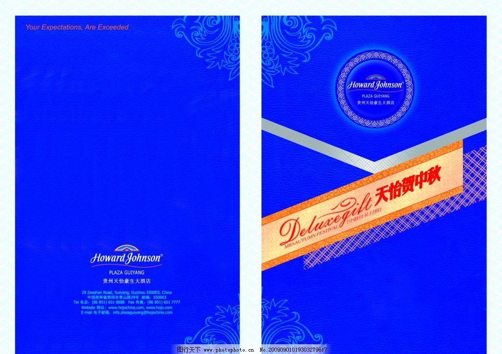 中秋节宣传册 蓝色背景 花纹 节日素材 源文件 300dpi psd