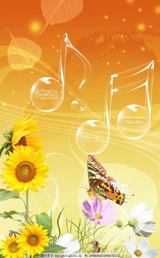 背景 透明音乐符 花 蝴蝶 阳光 向日葵 vi设计 广告设计模板 源文件