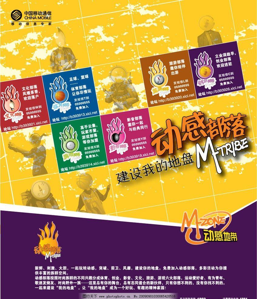 中国移动海报 中国移动标志 文化部落标志 体育部落标志 旅游部落标志 创业部落标志 游戏部落标志 影音部落标志 动感地带标志 动感部落标志 底纹 人物 文字 蓝球 手表 海报设计 广告设计 矢量 EPS