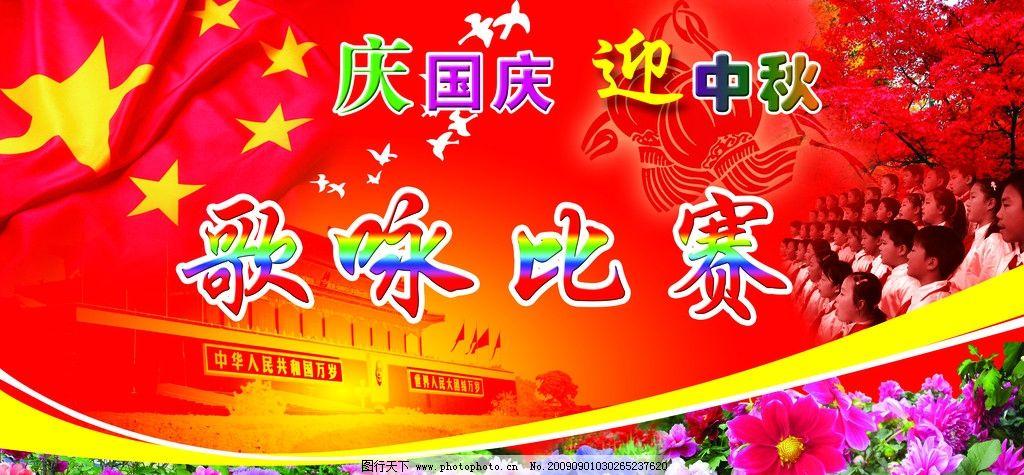 歌咏比赛 飘扬的五星红旗 牡丹花 合唱的小学生 红枫林 天安门
