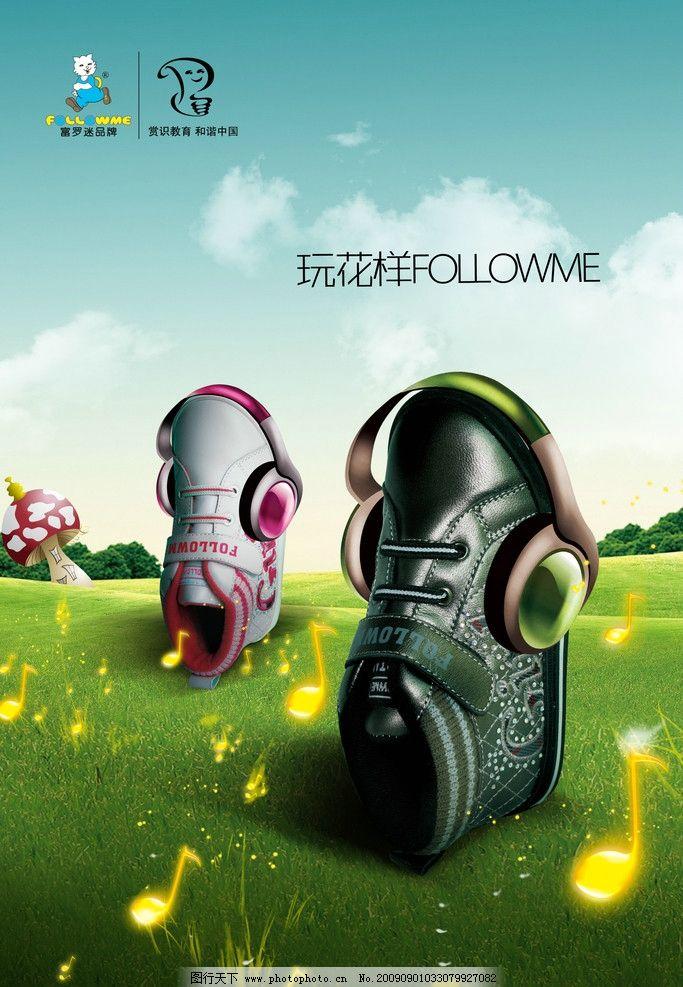 儿童概念海报 童鞋 鞋子 运动鞋 耳麦 音符 原创作品 源文件