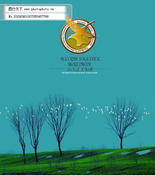 psd分层 psd源文件 版式画册设计 版式设计 创意设计 风景 古典 广告