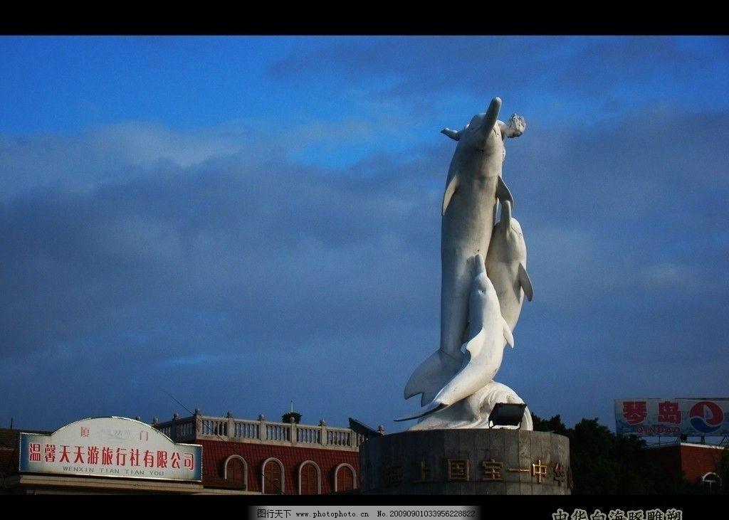 中华白海豚雕塑 厦门旅游
