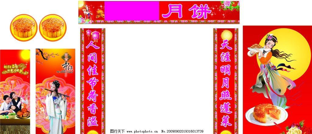 中秋 月饼 嫦娥 中秋对联 中秋节 节日素材 矢量