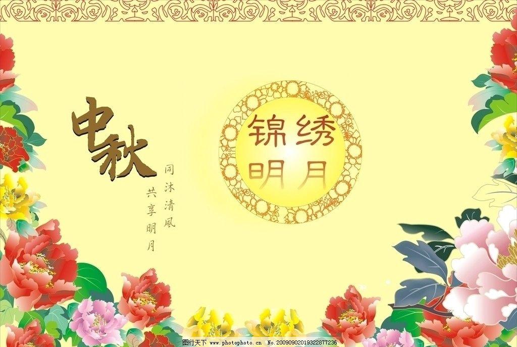中秋 矢量牡丹 矢量花纹 喜庆 共享明月 锦绣明月 中秋节 节日素材