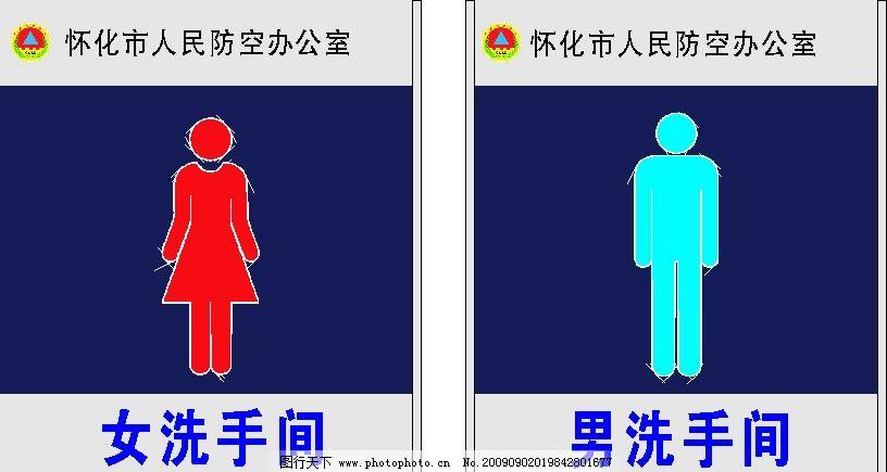 男女 洗手间标识牌图片