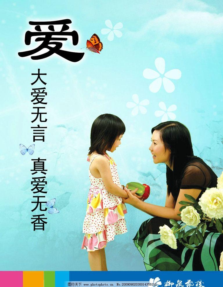 真爱 爱心 校园文化 鲜花 师德 老师 学校 海报 招贴 展板