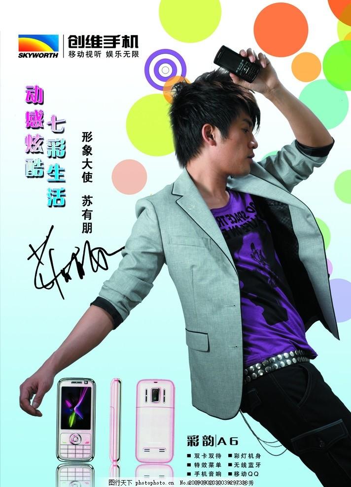 手机 创维标志 彩泡 动感炫酷 七彩生活 苏有朋形象代言签名 海报设计