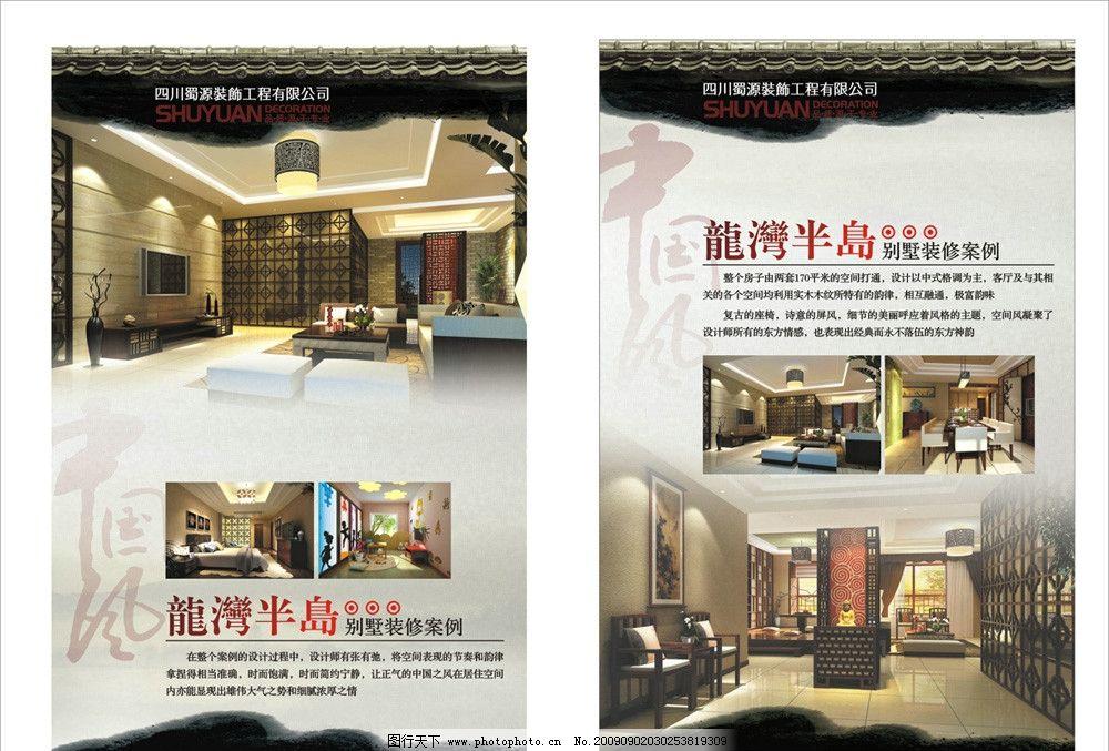 展板设计模板 一装饰公司的家装设计 居家生活 别墅室内设计 中国风