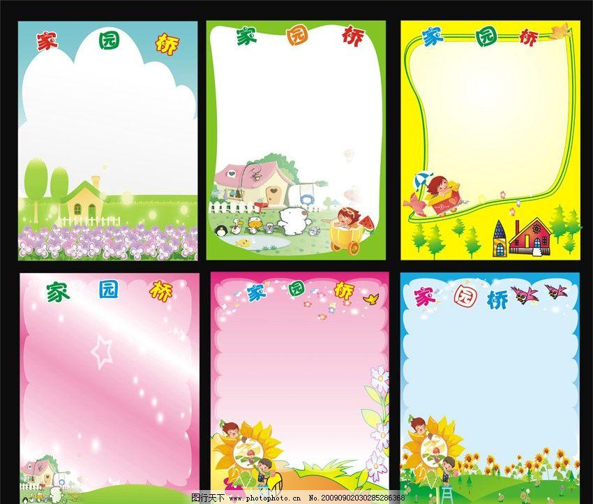 幼儿园广告 展板 卡通 幼儿园展板模板 边框 草地 小屋 小鸟 葵花