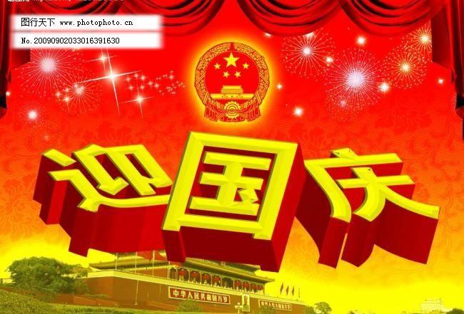 庆国庆 迎国庆 暗纹 底纹 国徽 国旗 节日素材 天安门 星星