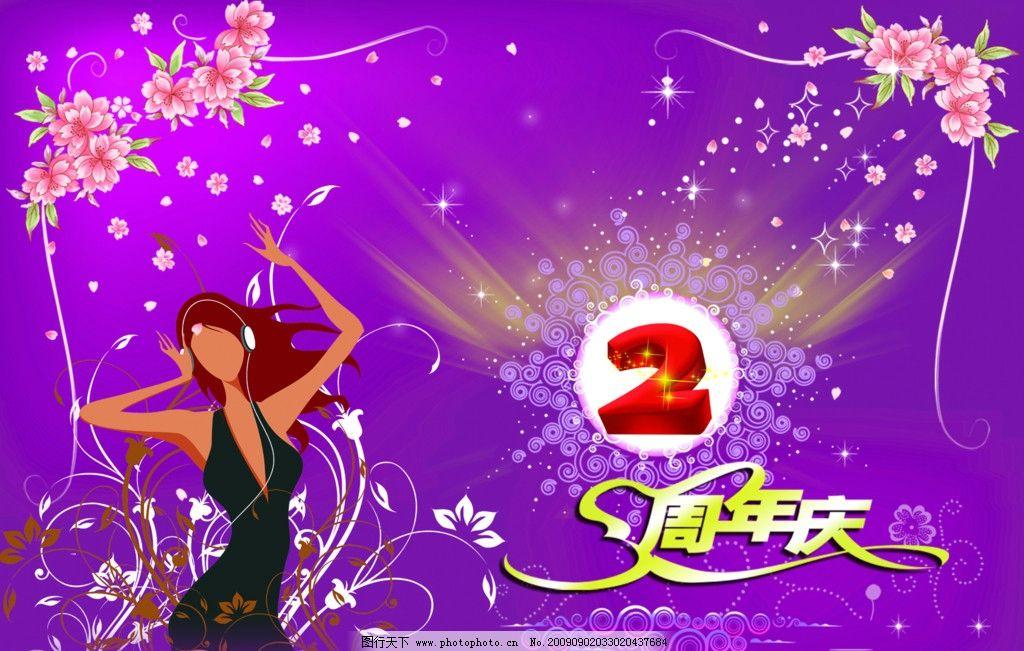 设计图库 psd分层 其他  周年店庆 紫色背景 温馨 花朵 花纹 边框