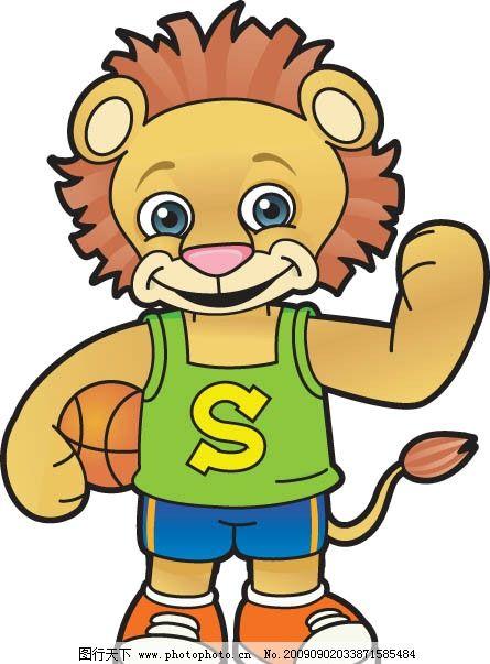卡通狮子 惠氏 奶粉 可爱 篮球 矢量素材 其他矢量 ai
