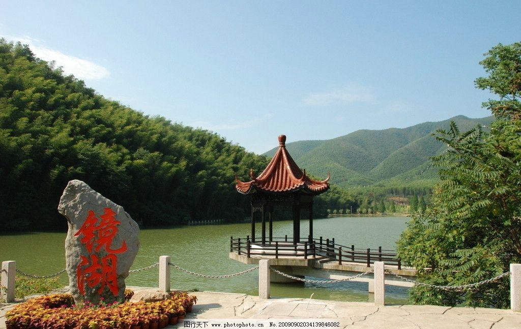 旅游胜景114 群山 湖水 蓝天 亭子 竹子 石头 自然风景 旅游摄影 300