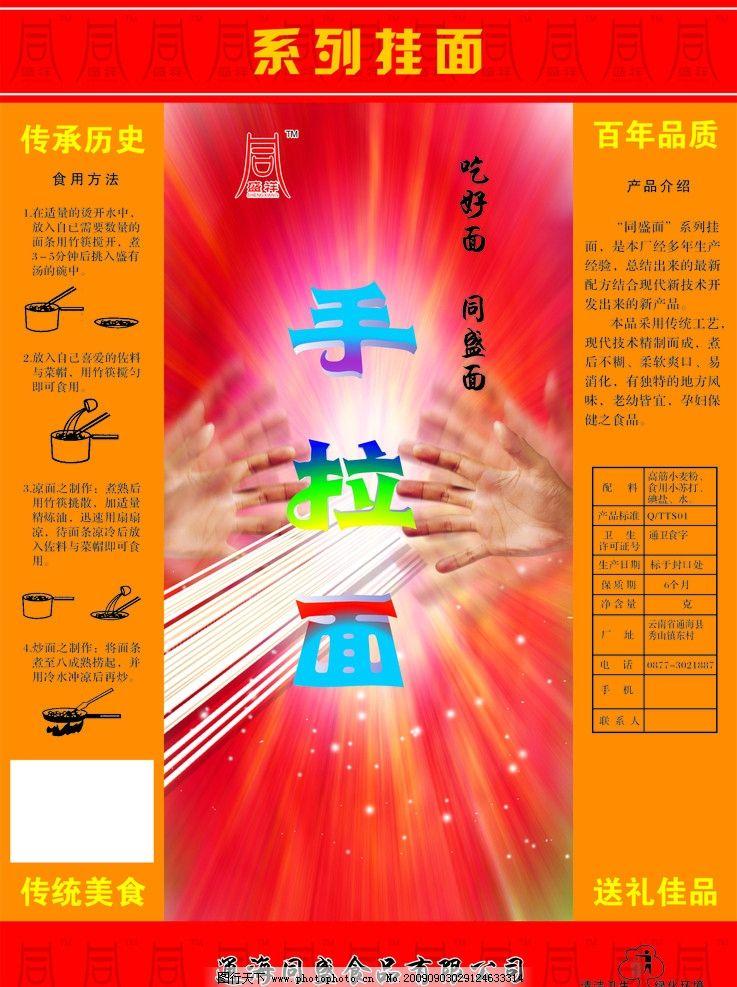 同盛系列 手拉面 包装设计 系列产品 面条 印刷包装 广告设计 矢量
